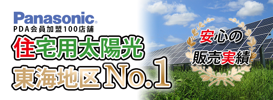 Panasonic太陽光、東海地区販売実績1位