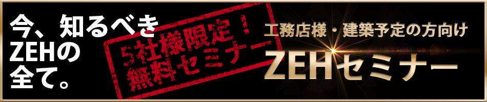 ゼロエネルギー住宅ZEH説明会