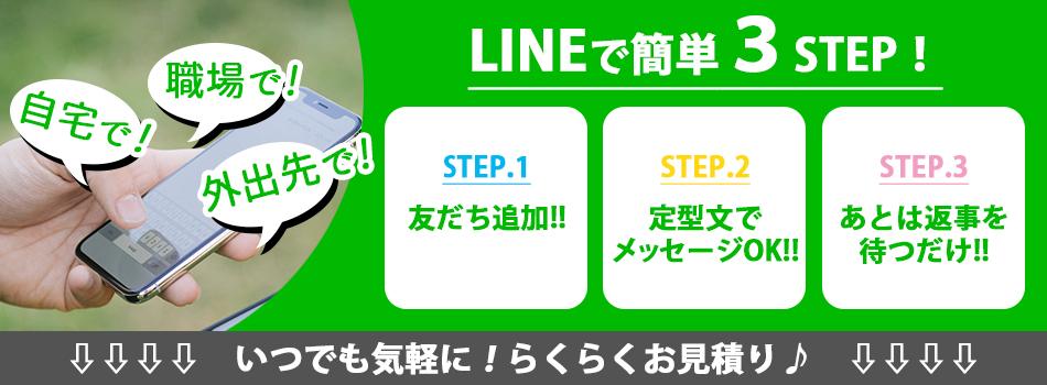 LINE_top_01
